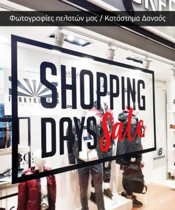 Αυτοκόλλητο Προσφορών και Εκπτώσεων για καταστήματα. Αυτοκόλλητο Shoppin Days Sale για βιτρίνα καταστήματος.
