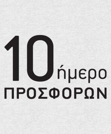 Αυτοκόλλητο Προσφορών - 10ήμερο Προσφορών για Βιτρίνες Καταστημάτων