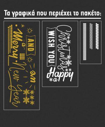 Χριστουγεννιάτικο Αυτοκόλλητο - We wish you a Merry Christmas & Happy New Year - Χριστουγεννιάτικη Διακόσμηση Βιτρίνας Καταστημάτων