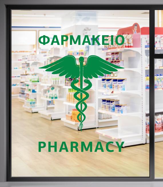 Αυτοκόλλητο Βιτρίνας για Φαρμακείο. Διακόσμηση Φαρμακείου